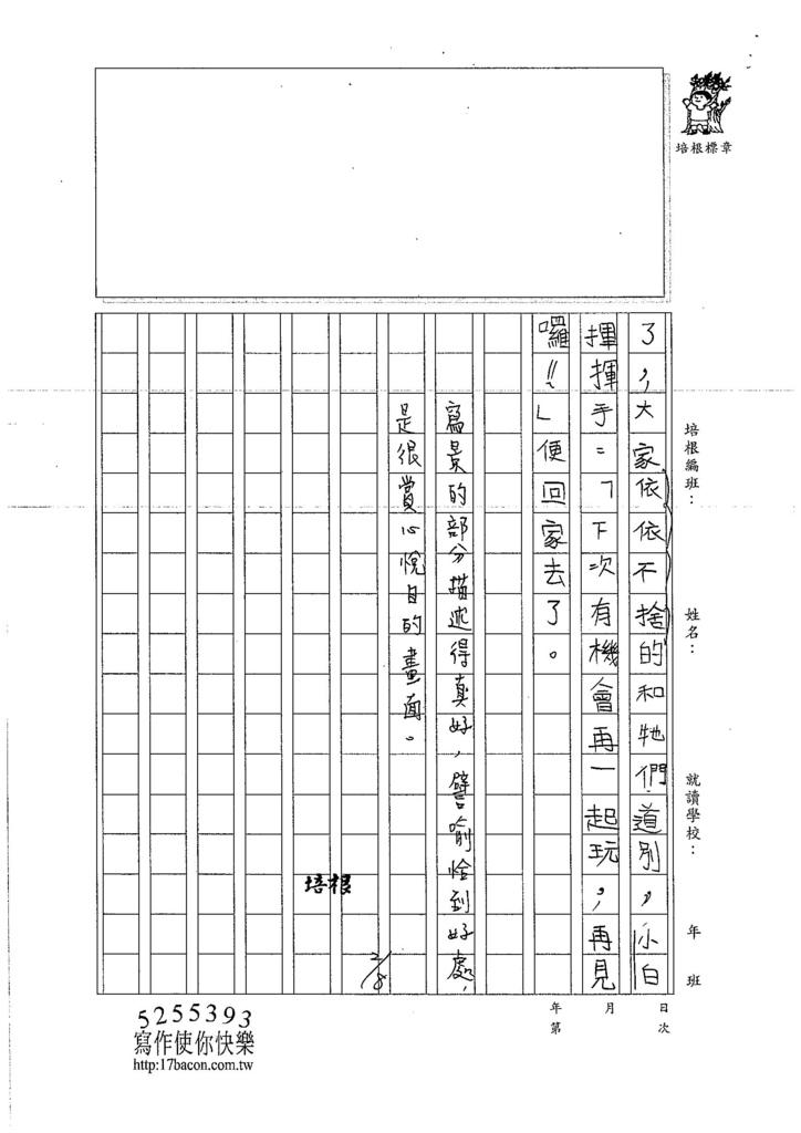 107WMB07薛羽棠 (4)