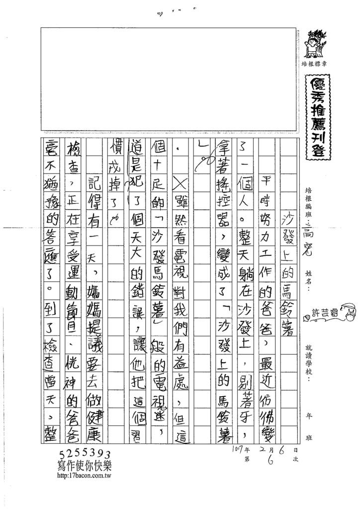107WH05許芸睿 (1)