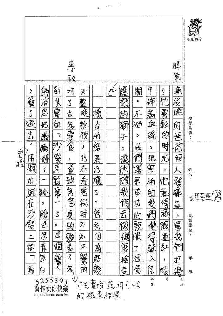 107WH05許芸睿 (2)