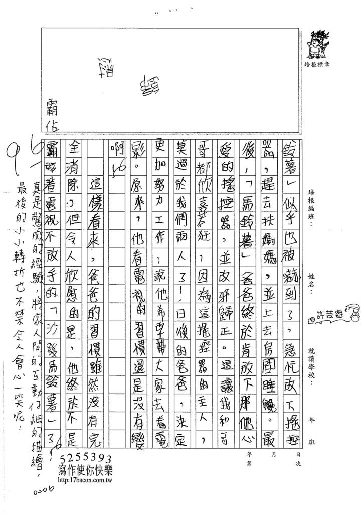 107WH05許芸睿 (3)