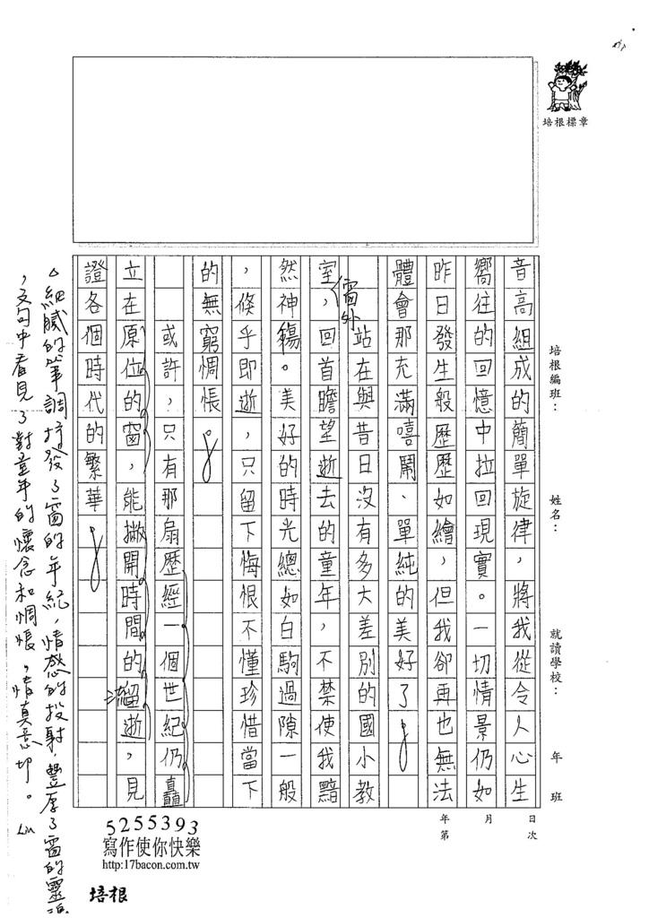 107WJ05林品辰 (2)
