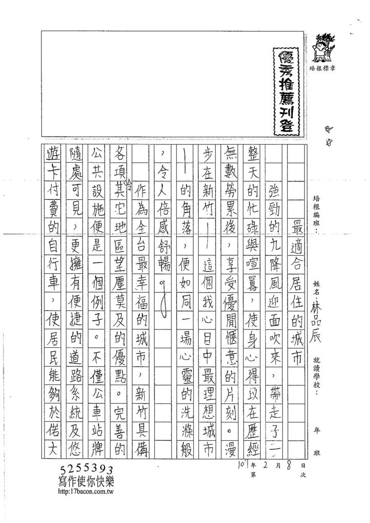 107WJ07林品辰 (1)