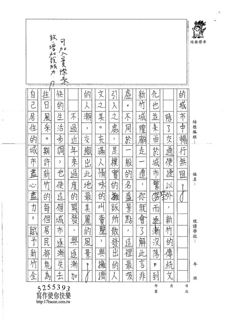 107WJ07林品辰 (2)