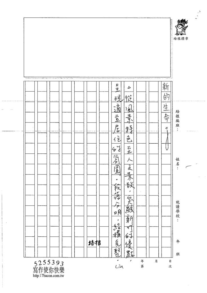 107WJ07林品辰 (3)