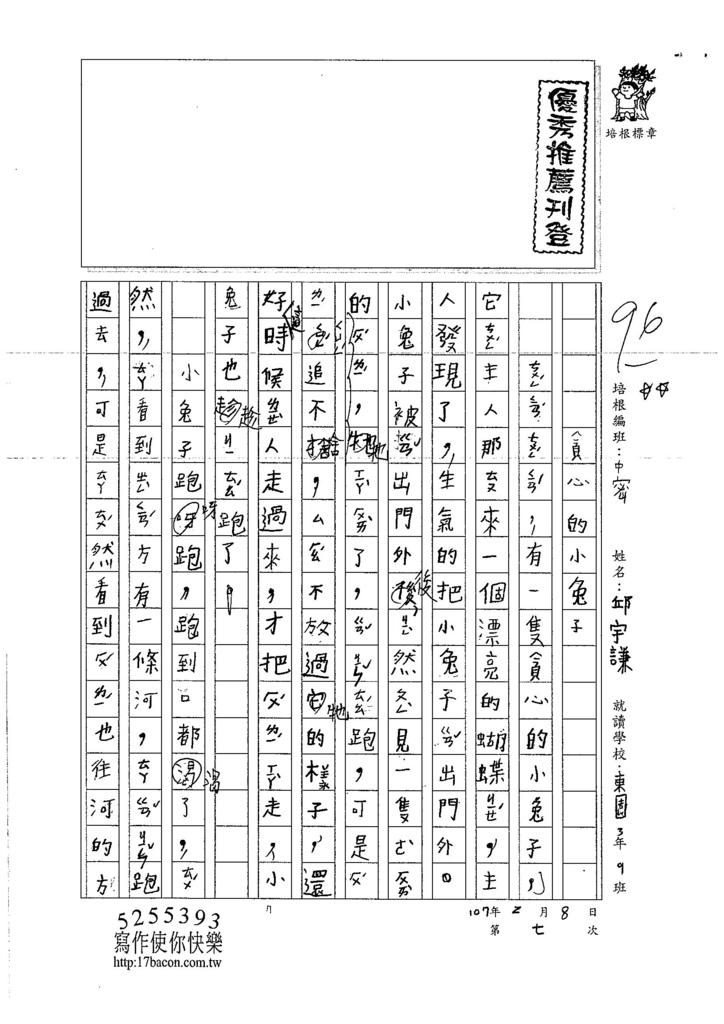 107WMB07邱宇謙 (1)