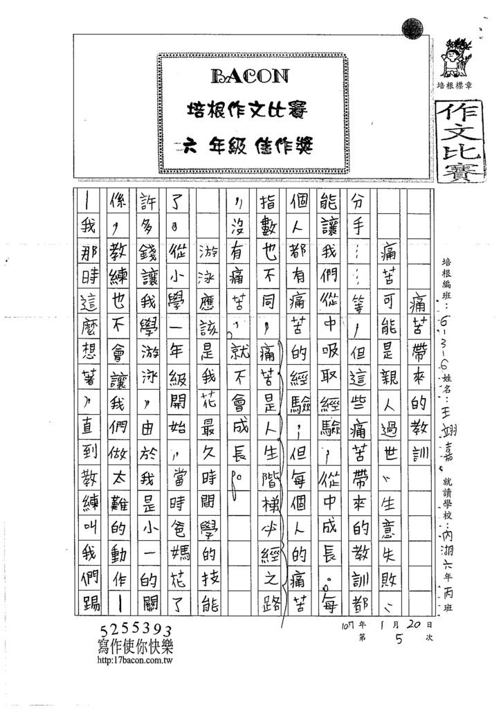 106W6305王翊嘉 (1)