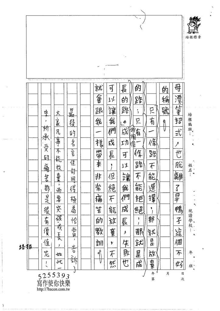106W6305王翊嘉 (3)