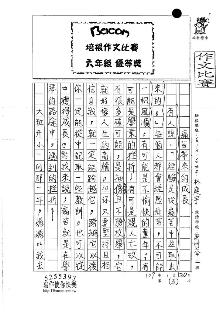 106W6305林庭宇 (1)