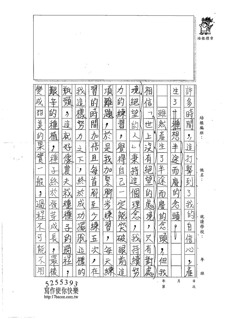 106W6305林庭宇 (3)
