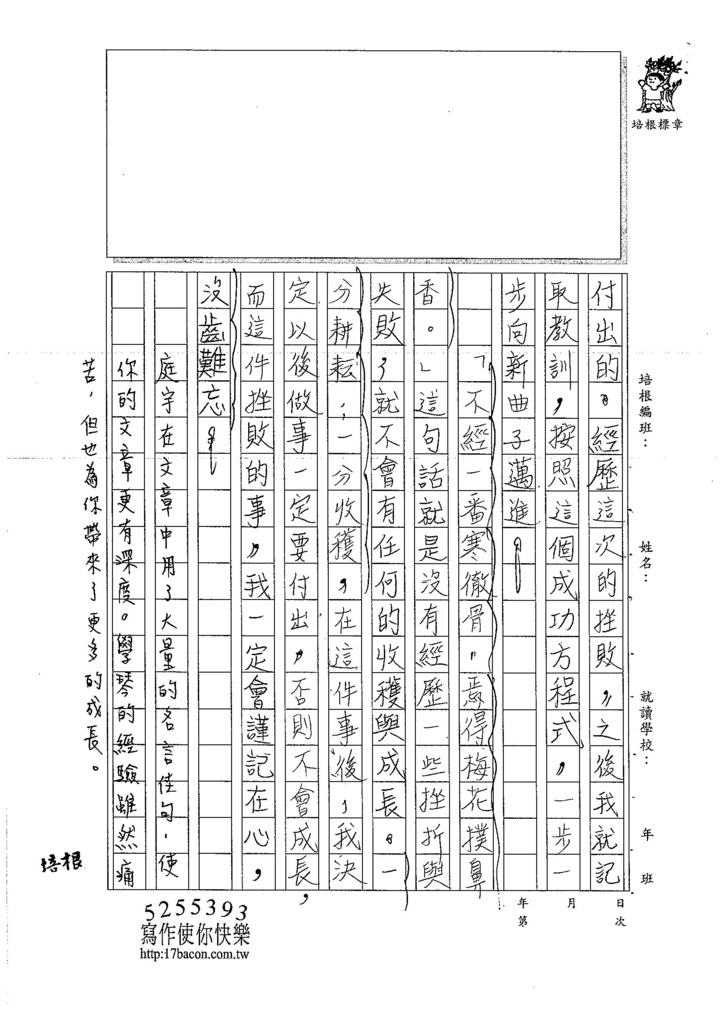 106W6305林庭宇 (4)