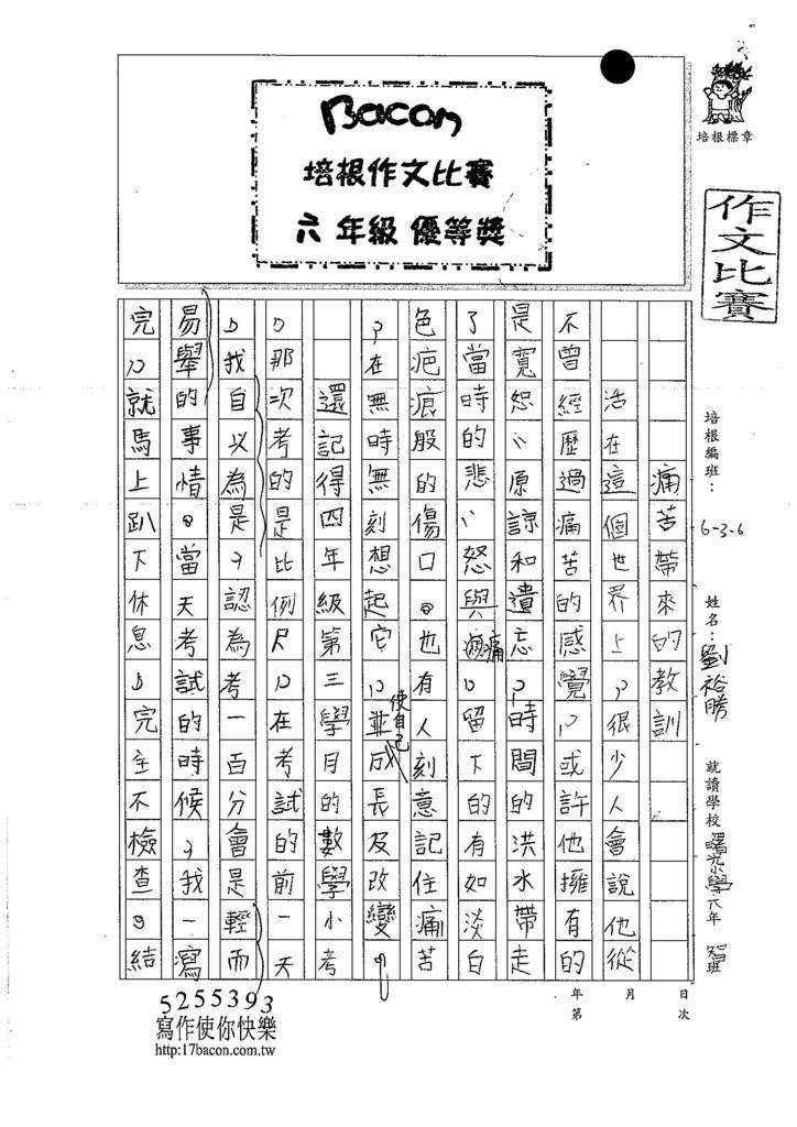 106W6305劉裕勝 (1)