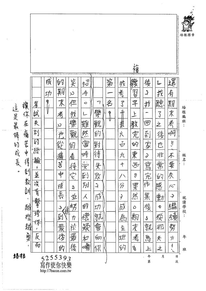 106W6305劉裕勝 (3)