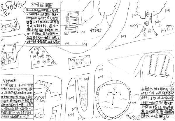 106W3306曾語瑶 (2)