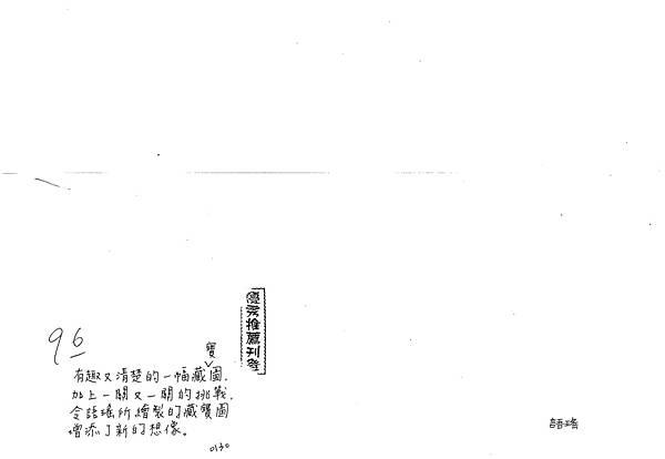 106W3306曾語瑶 (3)