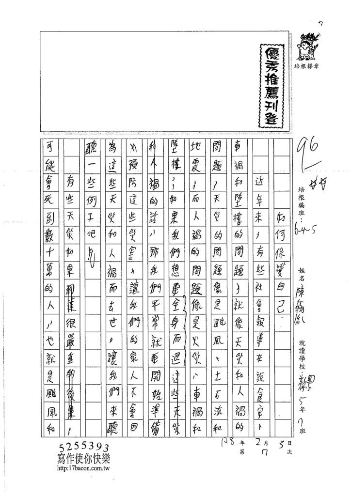 106W5307陳翰胤 (1)