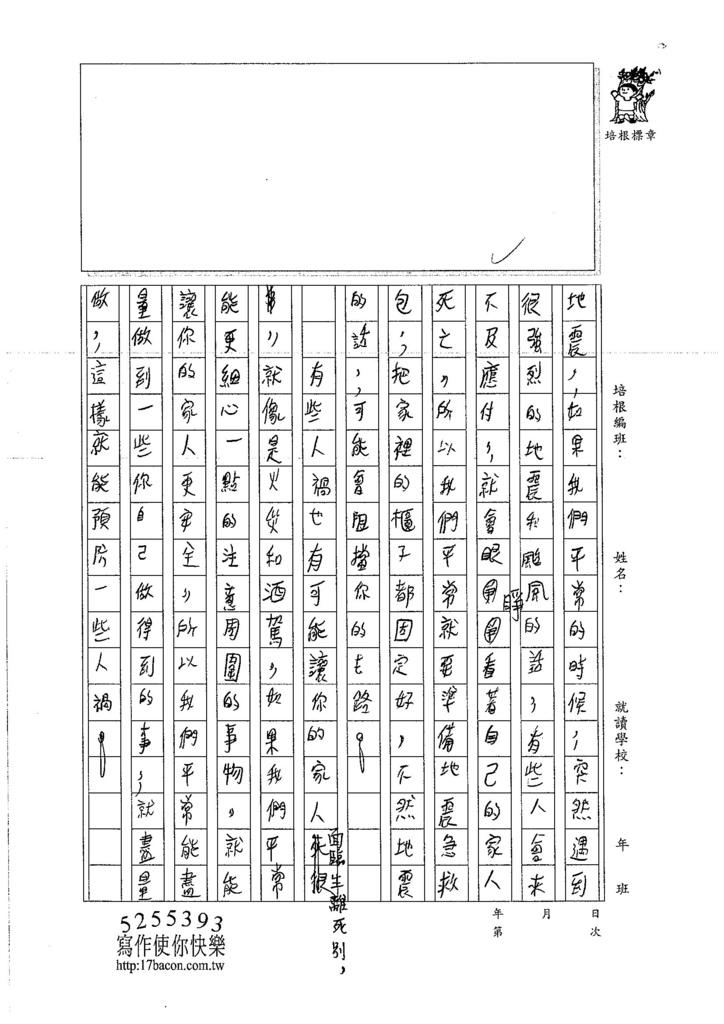106W5307陳翰胤 (2)