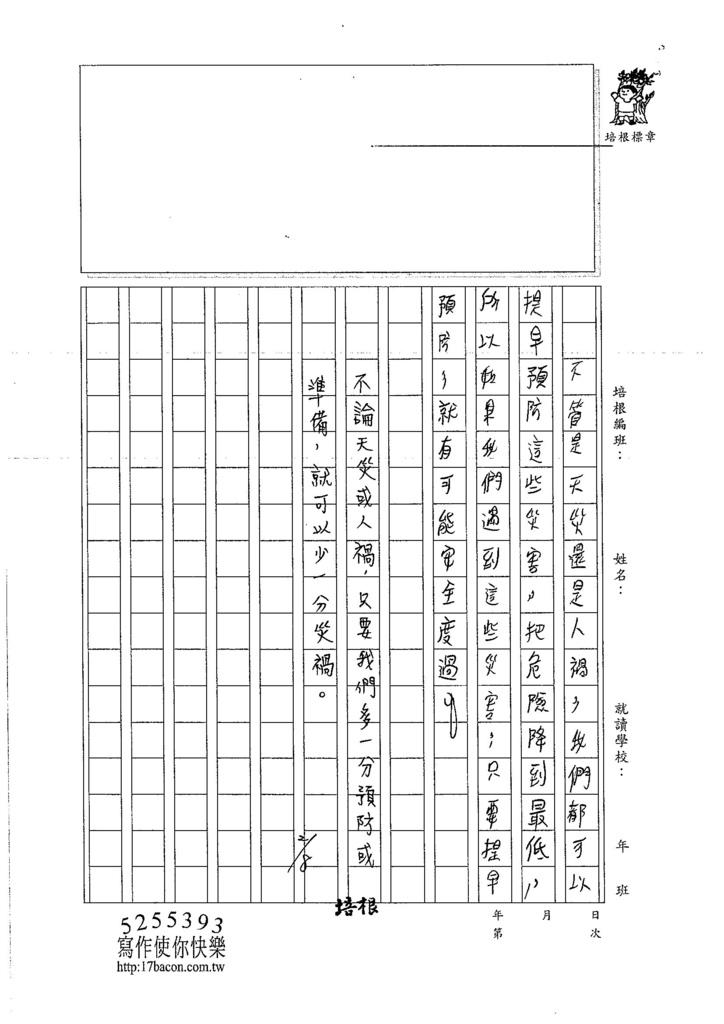 106W5307陳翰胤 (3)