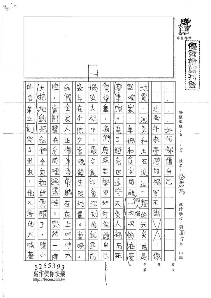 106W5307彭思瑀 (1)