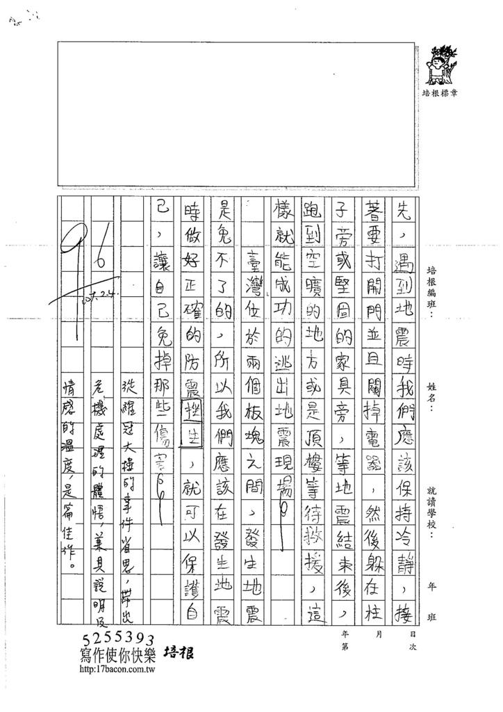 106W5307彭思瑀 (3)