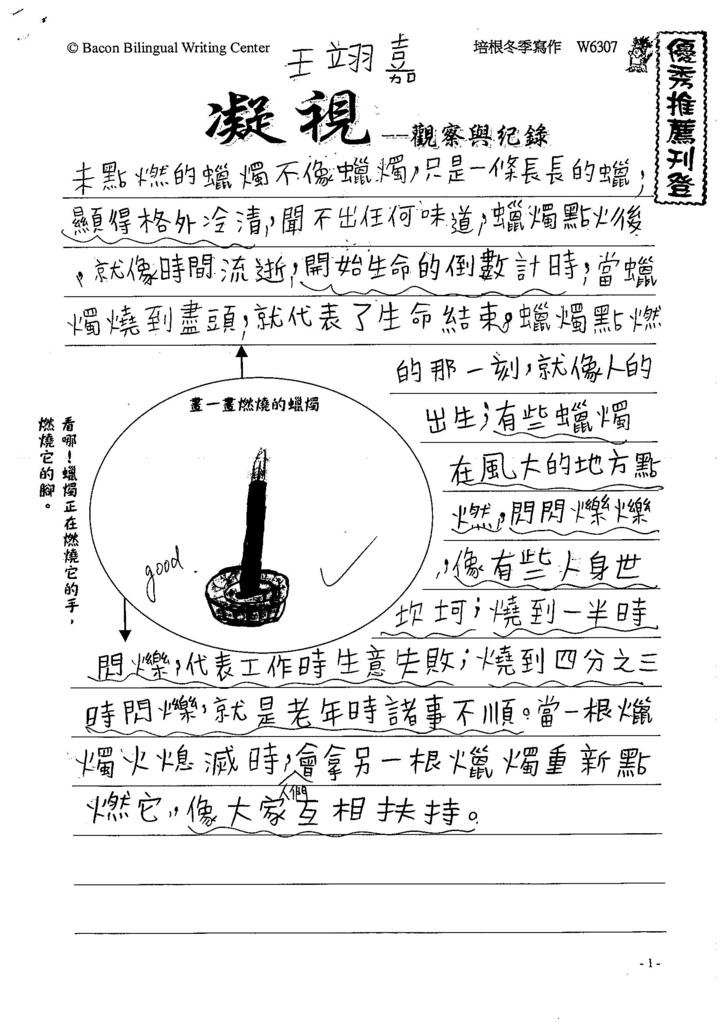106W6307王翊嘉 (1)