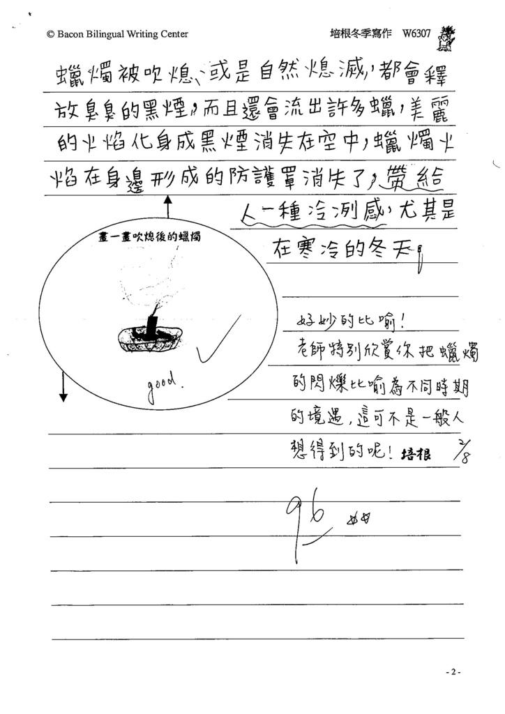 106W6307王翊嘉 (2)