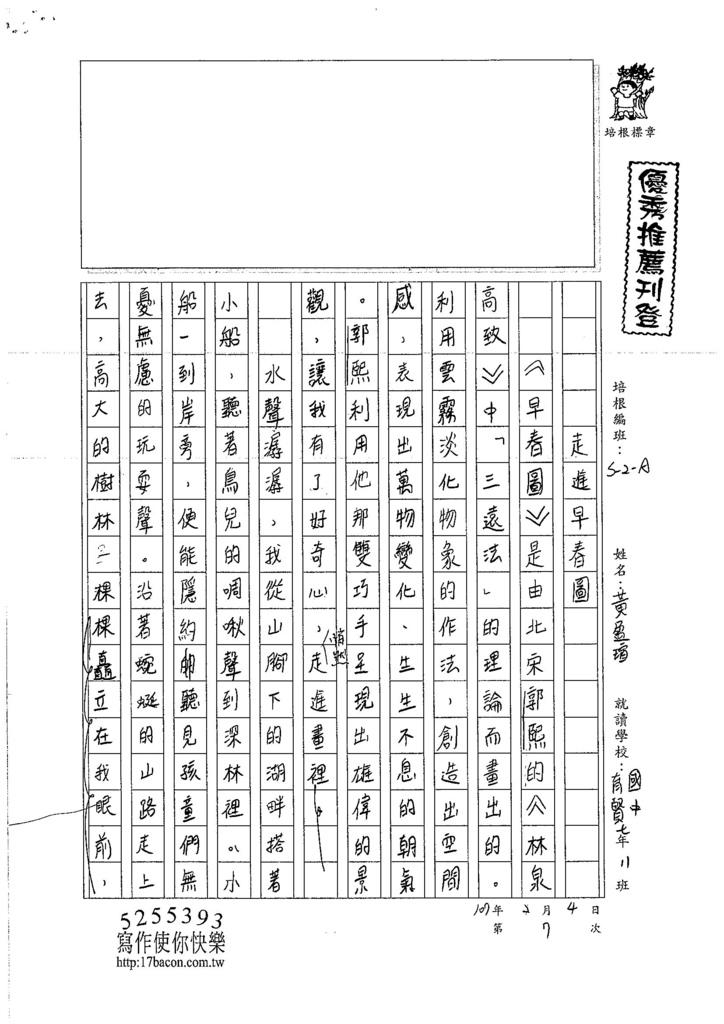106WA307黃盈瑄 (1)