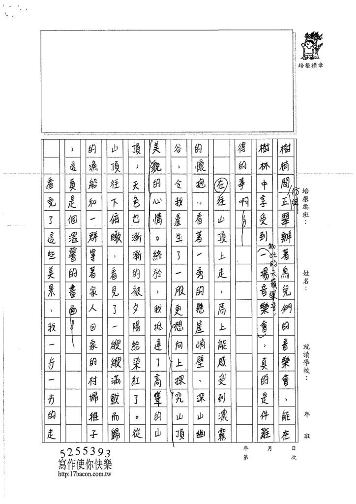 106WA307黃盈瑄 (2)