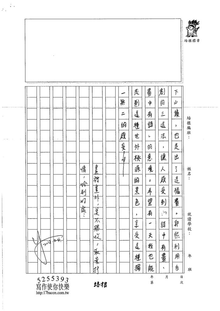 106WA307黃盈瑄 (3)
