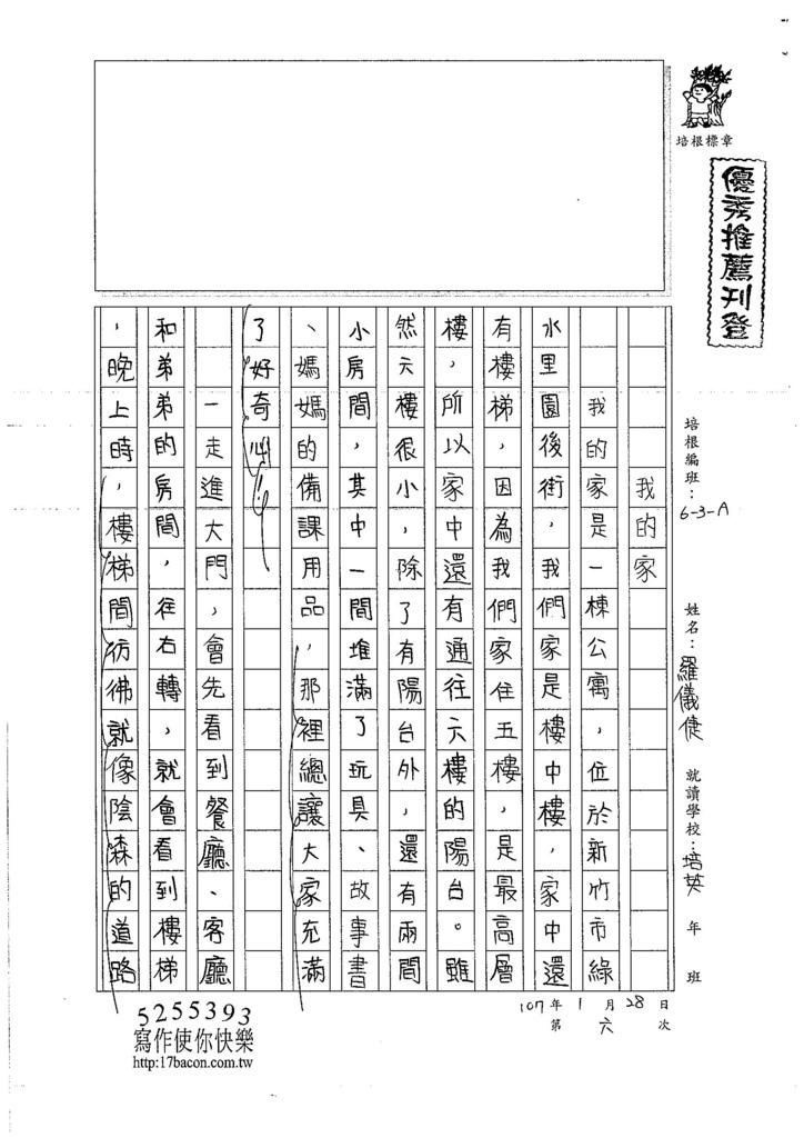 106WA306羅儀倢 (1)