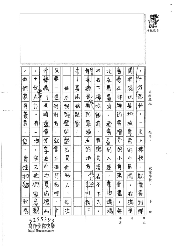 106WA306羅儀倢 (2)