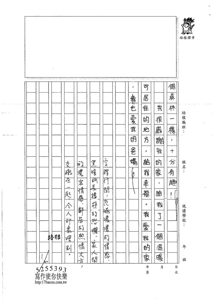 106WA306羅儀倢 (3)