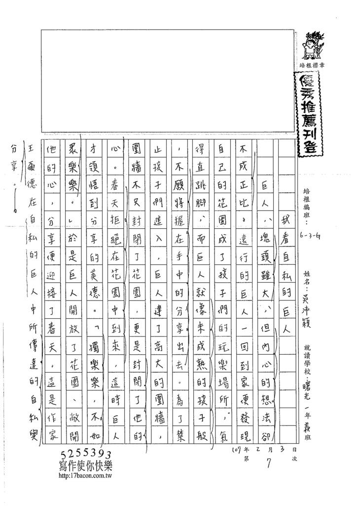 106WG307吳沛穎 (1)