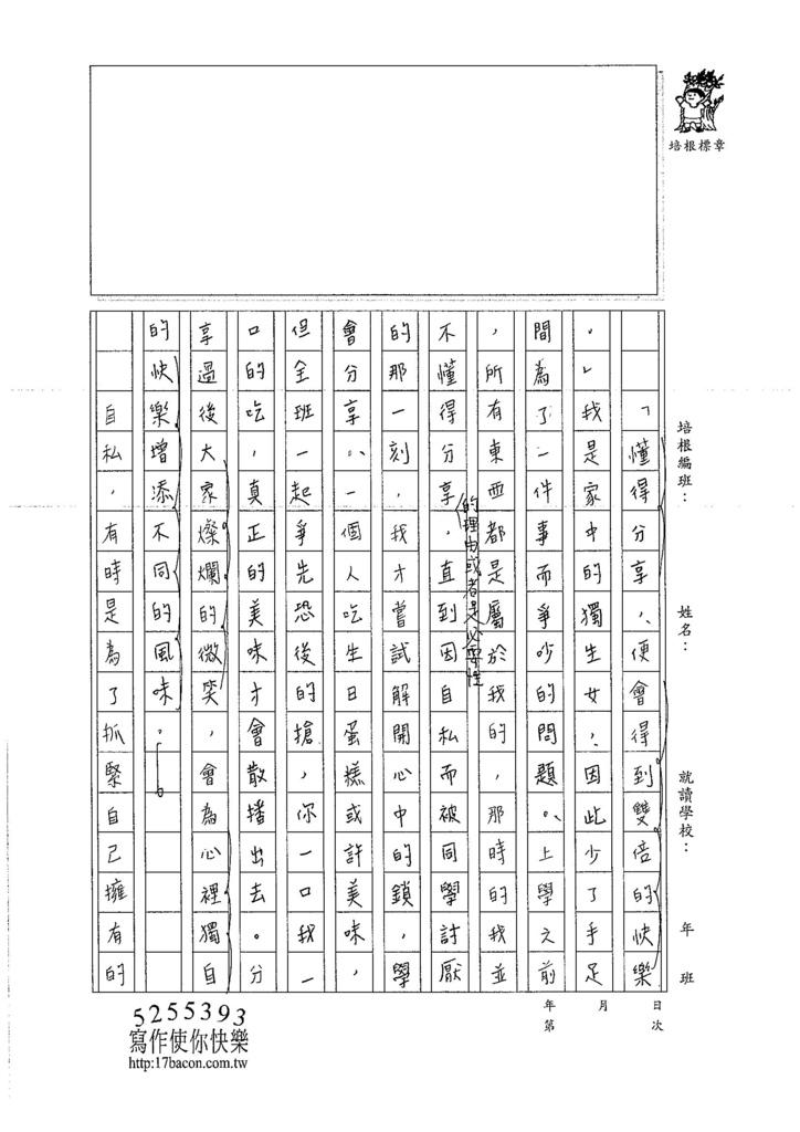 106WG307吳沛穎 (2)