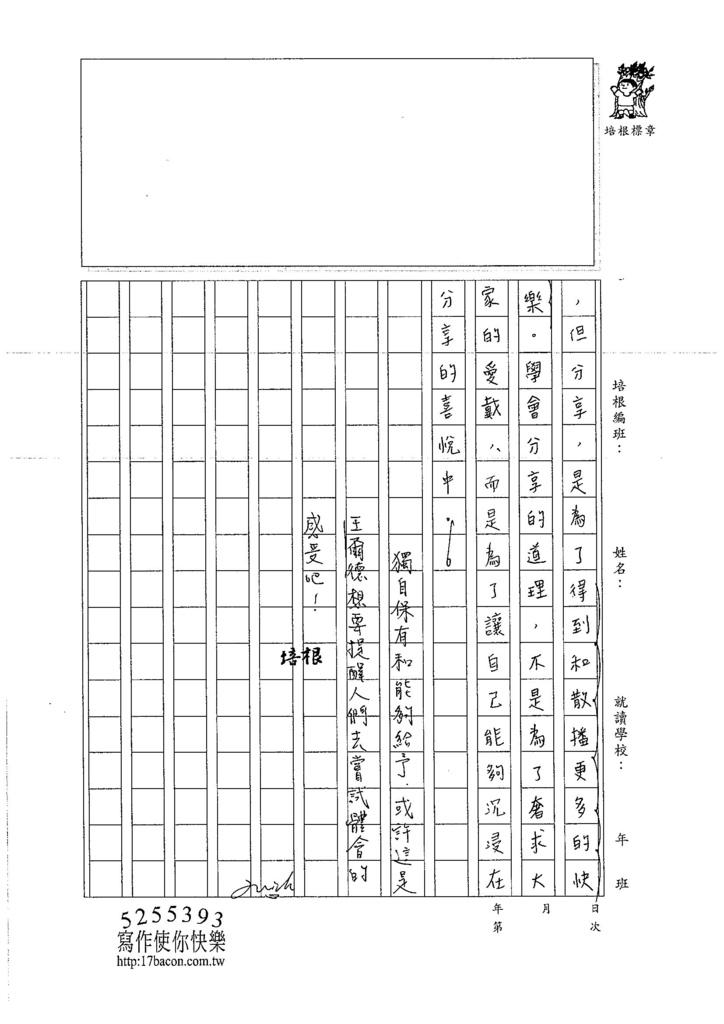 106WG307吳沛穎 (3)