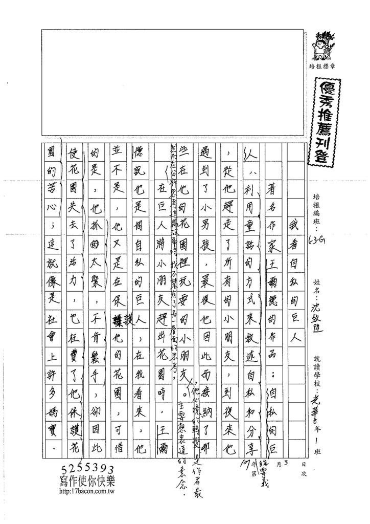 106WG307沈致陞 (1)