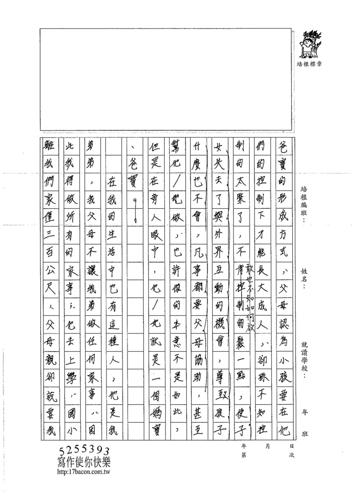 106WG307沈致陞 (2)
