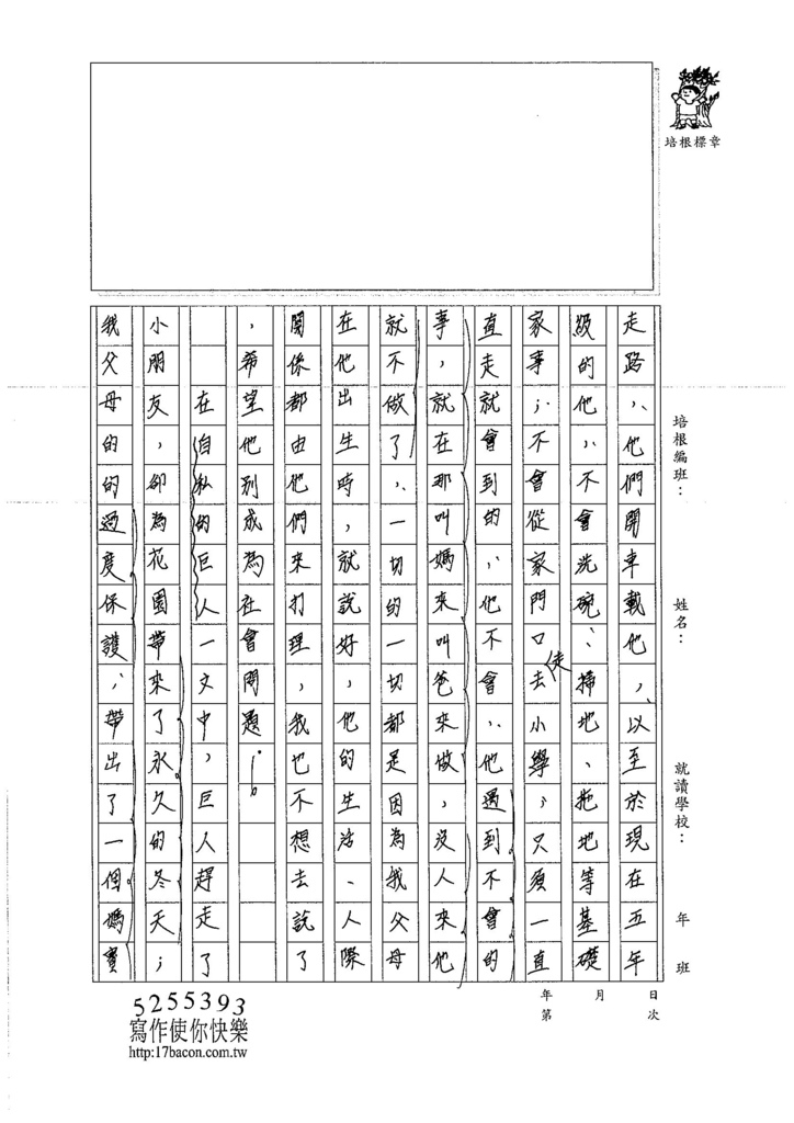 106WG307沈致陞 (3)