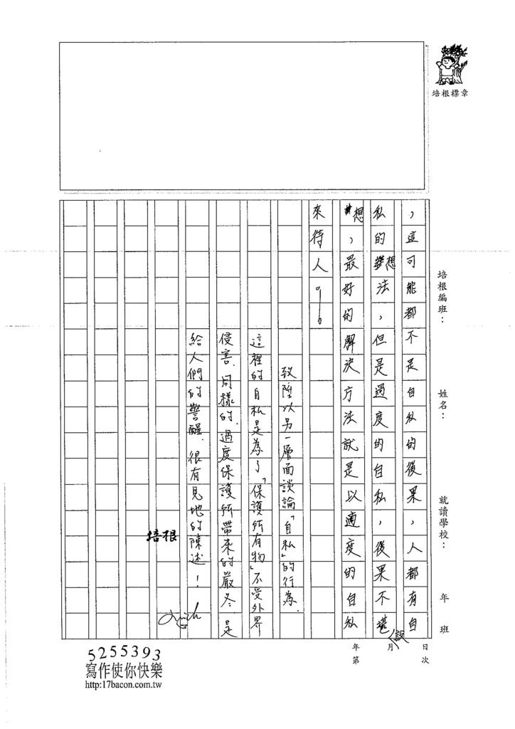 106WG307沈致陞 (4)