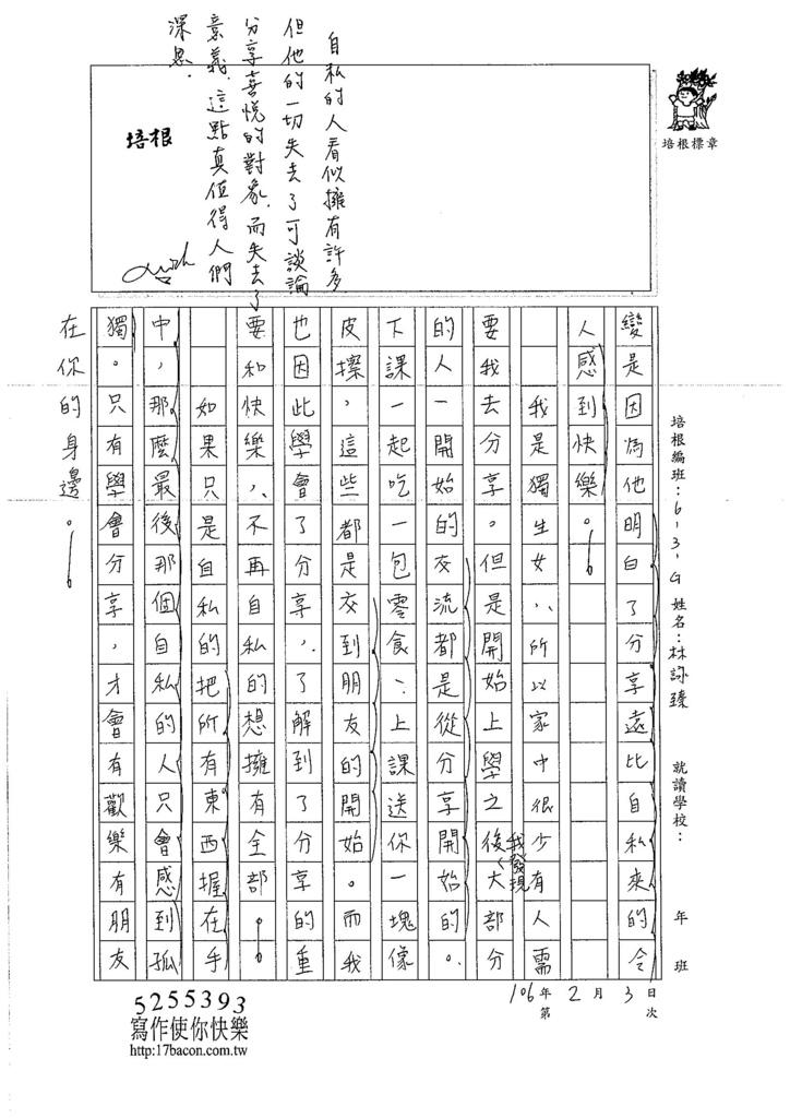 106WG307林詠臻 (2)