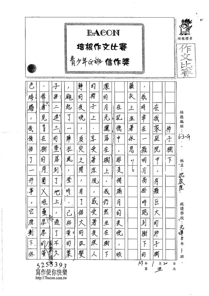 106WG305沈致陞 (1)