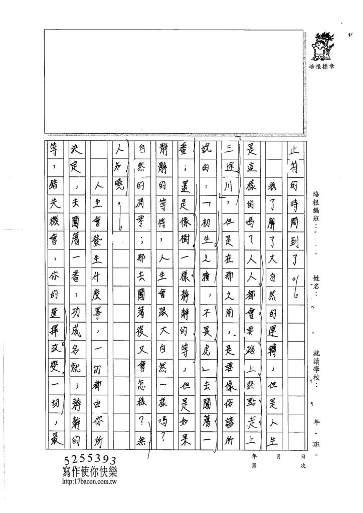 106WG305沈致陞 (2)