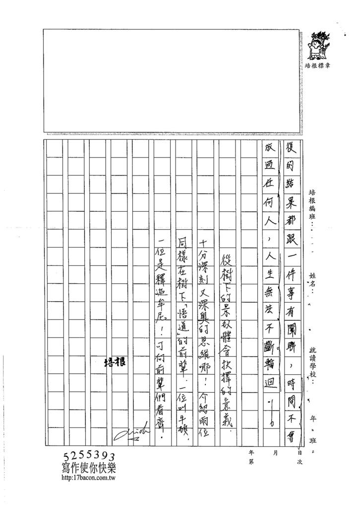 106WG305沈致陞 (3)