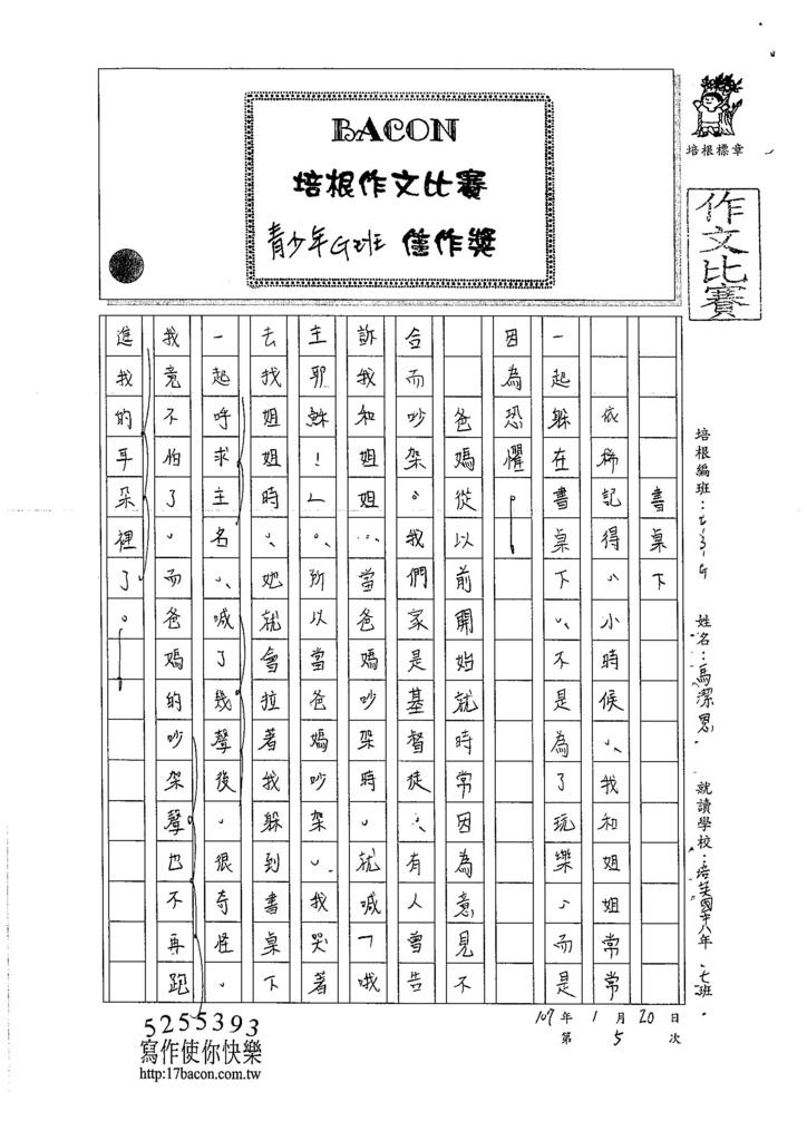 106WG305馬潔恩 (1)