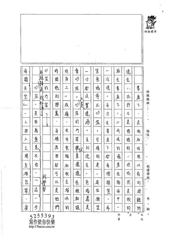 106WG305馬潔恩 (2)