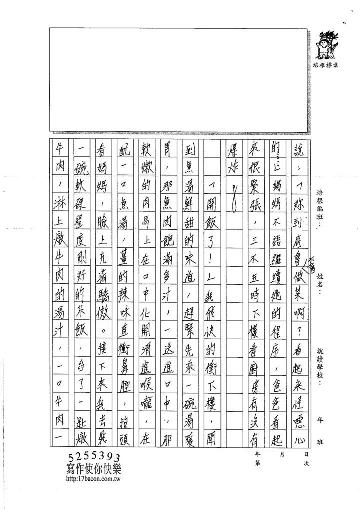 106WG306黃靖蓁 (2)
