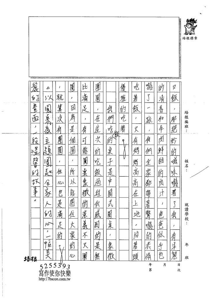 106WG306黃靖蓁 (3)