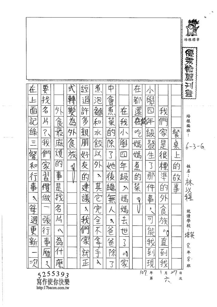 106WG306林以程 (1)