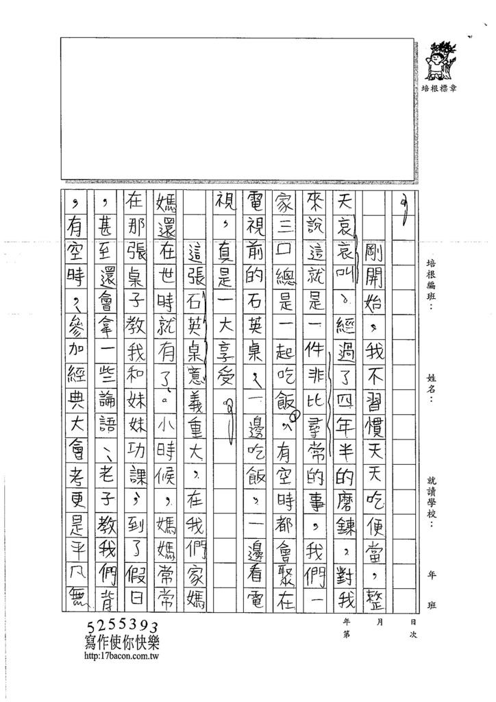 106WG306林以程 (2)