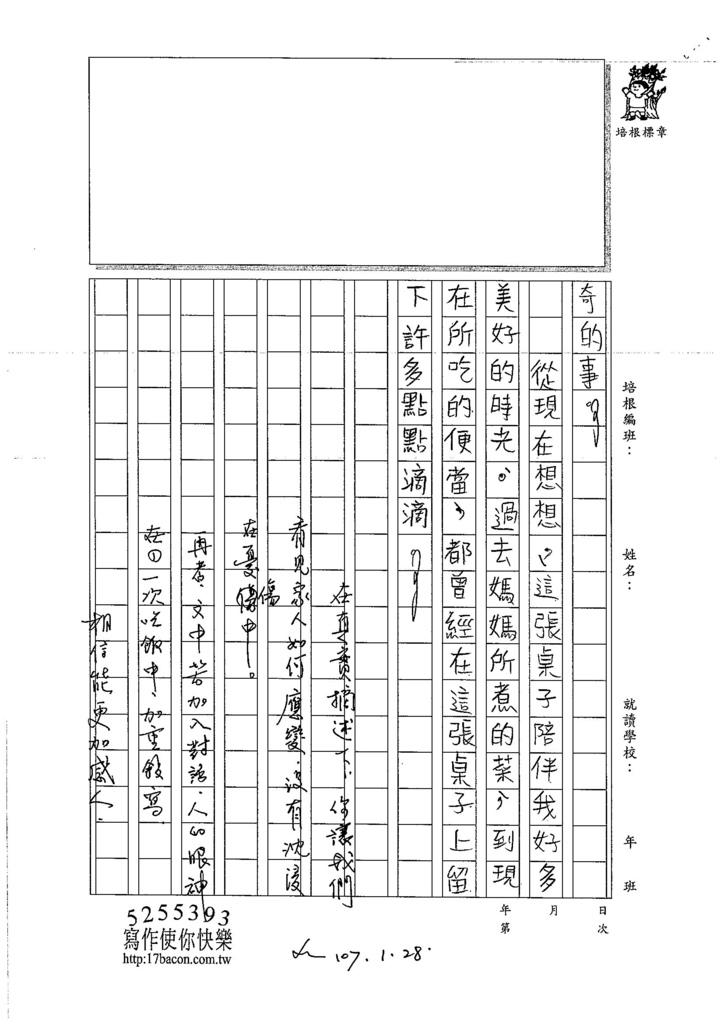 106WG306林以程 (3)