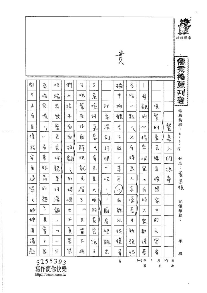106WG306黃昱禎 (1)